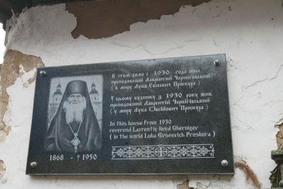 Памятная доска на доме, в котором жил преподобный Лаврентий Черниговский