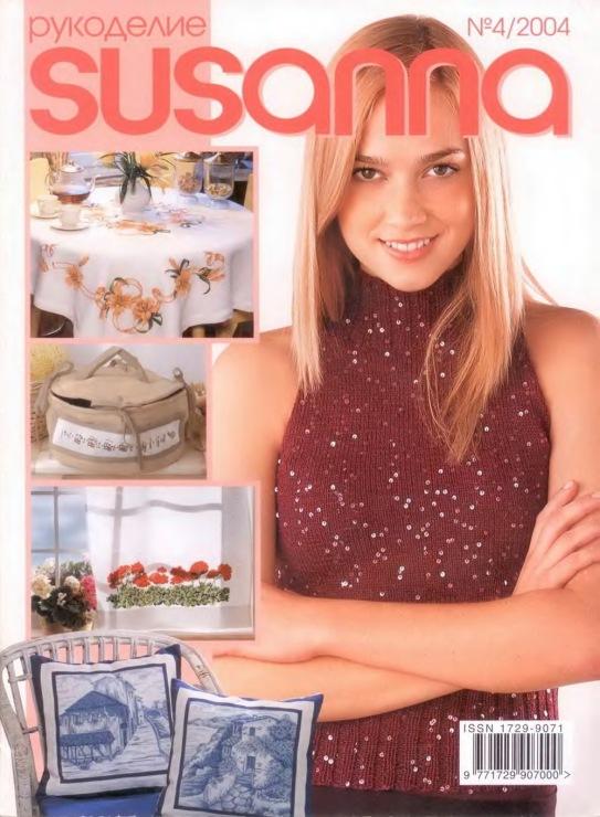 Название: Susanna Рукоделие 4 2004 Автор: коллектив Серия или выпуск: 4 Год