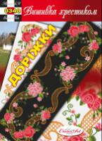Схемы вышивки дорожки - схема вышивки дорожки крестом Схемы вышивки дорожки - схема вышивки дорожки крестом.