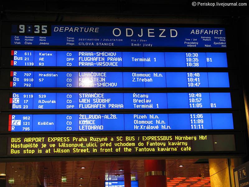 Наш поезд стоит на пятом пути.