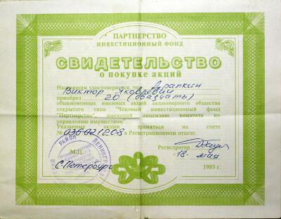 ф-л ОАО стоимость акции инвестиционного фонда народный страны Россия