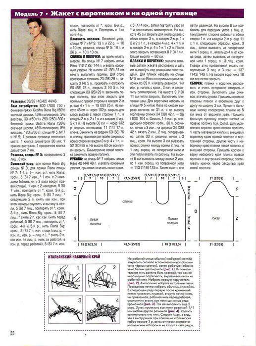 Вязаные женские кофты спицами со схемами описанием фото 5