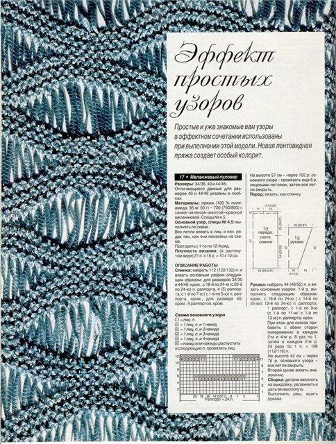 Узоры для ленточного вязания 860