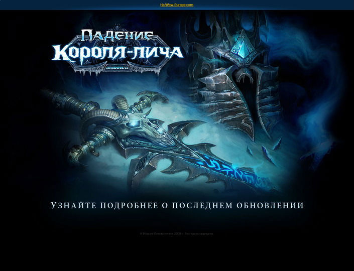 Совсем недавно вышел патч 3.3 для World of Warcraft под названием Fall of t