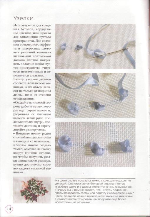 Инструкция для вышивки лентами 155