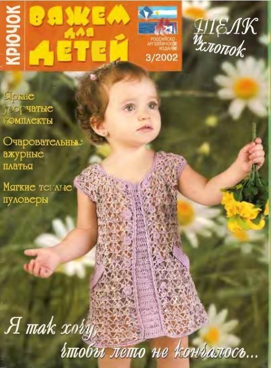 Скачать журнал вязание крючком для детей